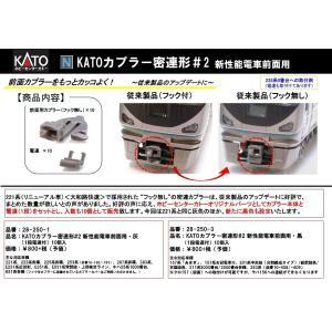 KATOカプラー密連形#2 新性能電車前面用・黒(1段電連付)10個入