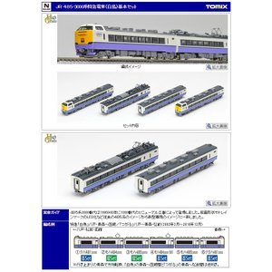 JR 485-3000系特急電車(白鳥)基本+増結 6両セット|vista2nd-shop