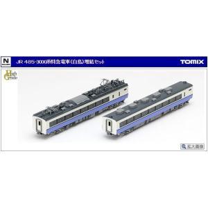 【TOMIX 92579】JR 485-3000系特急電車(白鳥) 増結セット|vista2nd-shop