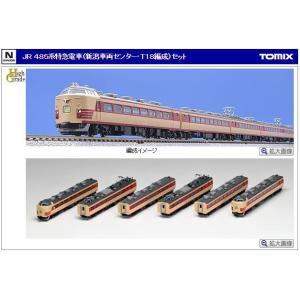 TOMIX JR485系特急電車(新潟車両センター・T18編成)セット|vista2nd-shop