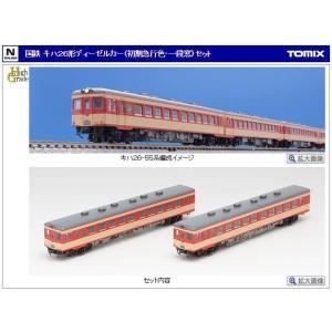 国鉄 キハ26形ディーゼルカー(初期急行色・一段窓)セット|vista2nd-shop
