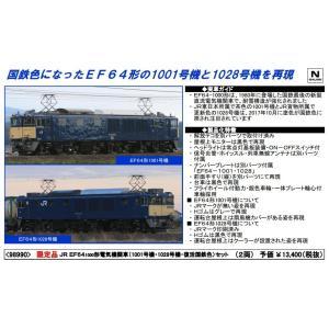 <限定>EF64 1000形(1001号機・1028号機・復活国鉄色)2両セット