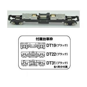 鉄コレ動力20.5m級A TM-16 vista2nd-shop