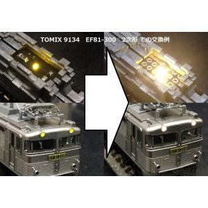 TOMIX機関車用 電球色ライト基板A改良品6枚入(0723互換)|vista2nd-shop