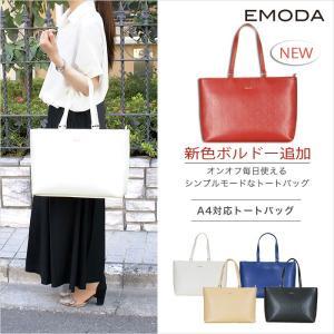 EMODA エモダ EM-9146 角シボ A4サイズ トー...