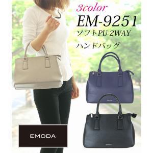 EMODA エモダ  EM-9251 ソフトPU 2way ...