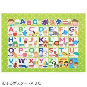 お風呂 おふろポスター・ABC|vita-spugna