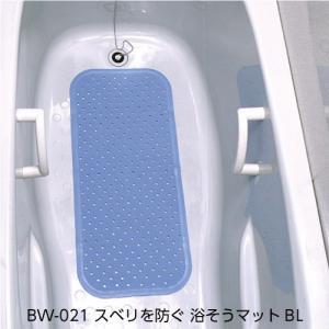 お風呂 浴槽ゴムマット スベリを防ぐ 浴そうマット ブルー 10030901|vita-spugna