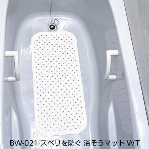 お風呂 浴槽ゴムマット スベリを防ぐ 浴そうマット ホワイト 10030902|vita-spugna