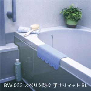 お風呂 浴槽ゴムマット スベリを防ぐ 手すりマット ブルー 10030903|vita-spugna