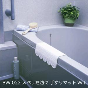 お風呂 浴槽ゴムマット スベリを防ぐ 手すりマット ホワイト 10030904|vita-spugna