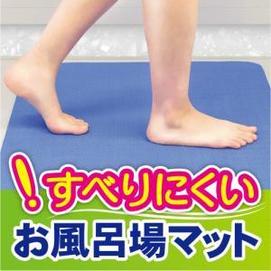 お風呂マット すべりにくいお風呂場マット 10030907|vita-spugna