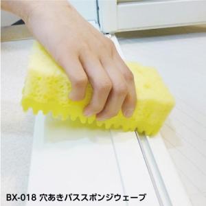 お風呂洗い 穴あきバススポンジウェーブ 10003549|vita-spugna