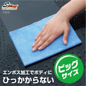 洗車用PVA吸水クロス ビッグサイズ 16000429 vita-spugna