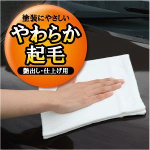 洗車クロス ワックス拭き取りネルクロス 16000509 vita-spugna