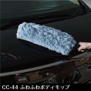 洗車 ふわふわボディモップ 16000644 vita-spugna