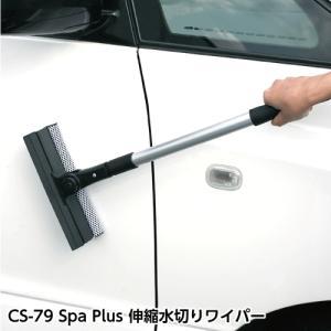 洗車 伸縮水切りワイパー 16000711 vita-spugna