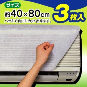 エアコンフィルター3枚入 エアコンに貼るだけでホコリや花粉をキャッチ 15030012|vita-spugna