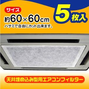 天井埋込型エアコンフィルター5枚入 エアコンに貼るだけでホコリや花粉をキャッチ 15030013|vita-spugna