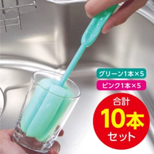 清潔優選 コップクリーナー 10セット(グリーン5本+ピンク5本) 12001829:10set-c|vita-spugna