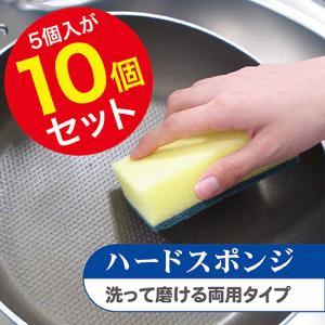 キッチンスポンジ キッチンメイト ハードスポンジ5個入×10セット 12001220 :10set|vita-spugna