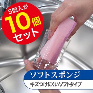 キッチンスポンジ キッチンメイト ソフトスポンジ5個入×10セット 12001221:10set|vita-spugna