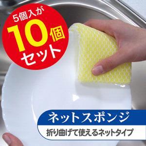 キッチンスポンジ キッチンメイト ネットスポンジ5個入×10セット 12001547:10set|vita-spugna