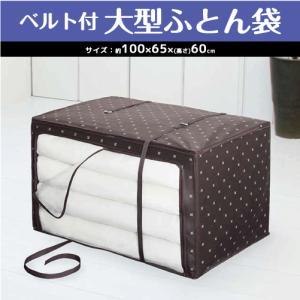 ふとん袋 ブラン ベルト付大型ふとん袋 11037041|vita-spugna