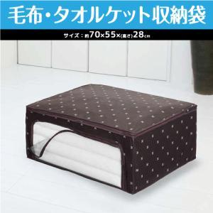 ふとん袋 ブラン 毛布・タオルケット収納袋 11037325|vita-spugna