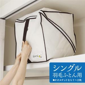 収納袋 キューブ型羽毛ふとん収納袋 シングル用 11037043|vita-spugna