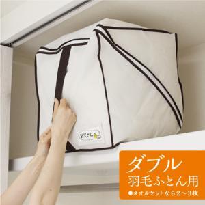 収納袋 キューブ型羽毛ふとん収納袋 ダブル用 11037053|vita-spugna
