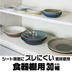 食器棚シート ズレにくいゴ・キ・ヨケシート 食器棚用30cm幅 11034443|vita-spugna