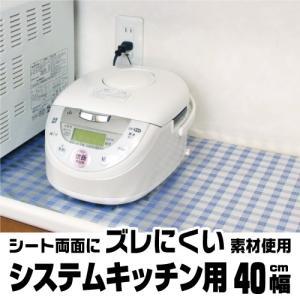 キッチン棚シート ズレにくいゴ・キ・ヨケシート  システムキッチン用40cm幅 11034444|vita-spugna