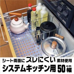 キッチン棚シート ズレにくいゴ・キ・ヨケシート  システムキッチン用50cm幅 11034445|vita-spugna
