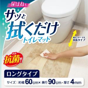 トイレマット サッと拭くだけトイレマット 13033001|vita-spugna