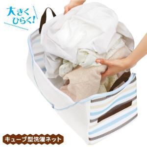 洗濯ネット キューブ型洗濯ネット 14030028|vita-spugna