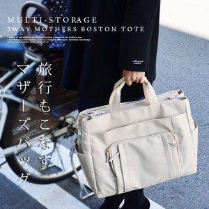 【SALE/27%OFF】マザーズバッグ 豊富な収納ポケットと旅行バッグとしても使える大容量 軽量 ナイロン プレゼント 母の日 oinb-ws-16790