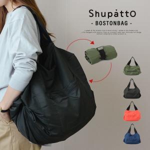 【シュパット】ボストンバッグ ※シュパッと一気に折り畳める便利なバッグです。  一気にたためるコンパ...
