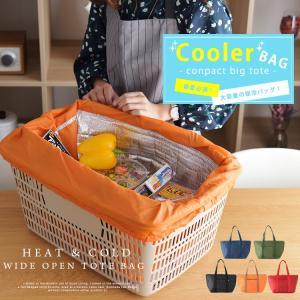 レジかご装着式保冷エコトートバッグ    オシャレでシンプルなデザインのお買い物バッグ用保冷バッグ。...