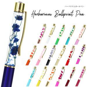 ハーバリウムボールペン 完成品 プレゼント ハーバリウム ボールペン ペン ラメ誕生日 母の日 入学...