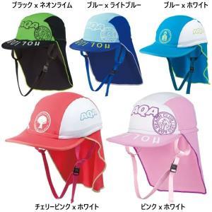 50-55cm アクア ジュニア キッズ UV DRY ドライ フラップキャップ 帽子 アウトドア ビーチ 海水浴 プール 紫外線対策UVカット 熱中症対策 日焼け防止 KW-4468A|vitaliser