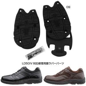 ミズノ メンズ レディース LD50IV対応修理用踵ラバーパーツ シューズ ウォーキング アクセサリー 5ZK200 vitaliser