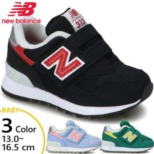 ニューバランス ジュニア キッズ NB 313 スニーカー シューズ 運動靴 IO313GR IO313NV IO313PK