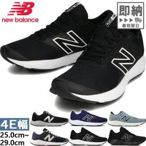 4E幅 ニューバランス メンズ ジョギング マラソン ランニングシューズ スニーカー シューズ 紐靴...