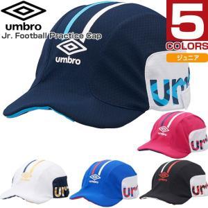 アンブロ ジュニア キッズ フットボールプラクティスキャップ サッカー 帽子 UVカット 日射病・熱中症対策 UUDLJC02