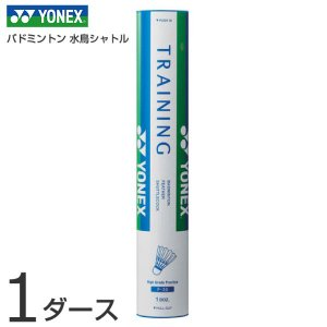 【1ダース12個】 ヨネックス TRAININ...の関連商品5