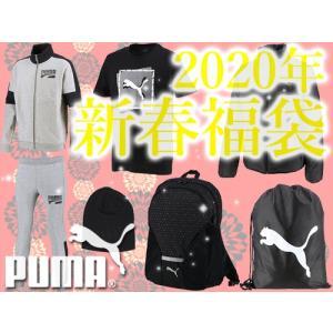 2020年 PUMA/プーマ 福袋 メンズ