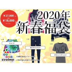 【★】2020年 SVOLME/スボルメ 福袋 メンズ (1194-58899)