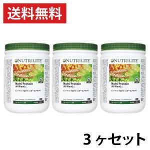 アムウェイ ニュートリ プロテイン (オールプラント) 3個セット Amway vitamindo