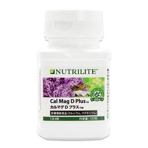 アムウェイ ニュートリライト カルマグ D プラス vitamindo